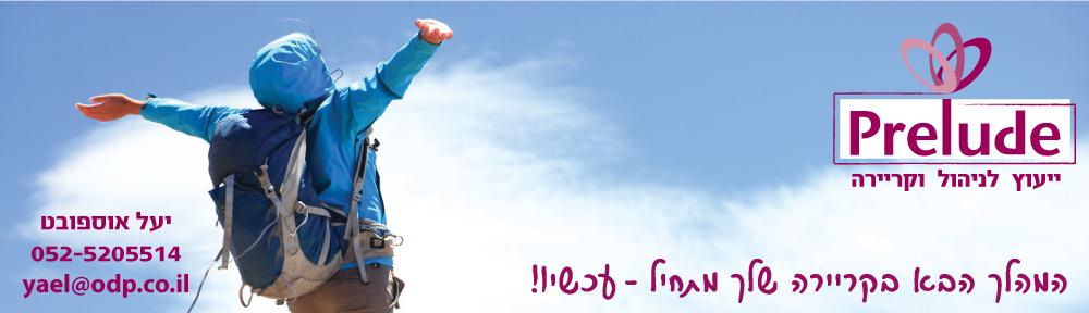 יעל אוספובט Logo